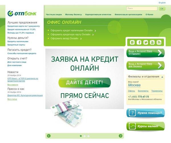 Взять в кредит сайт онлайн взять кредит под залог квартир