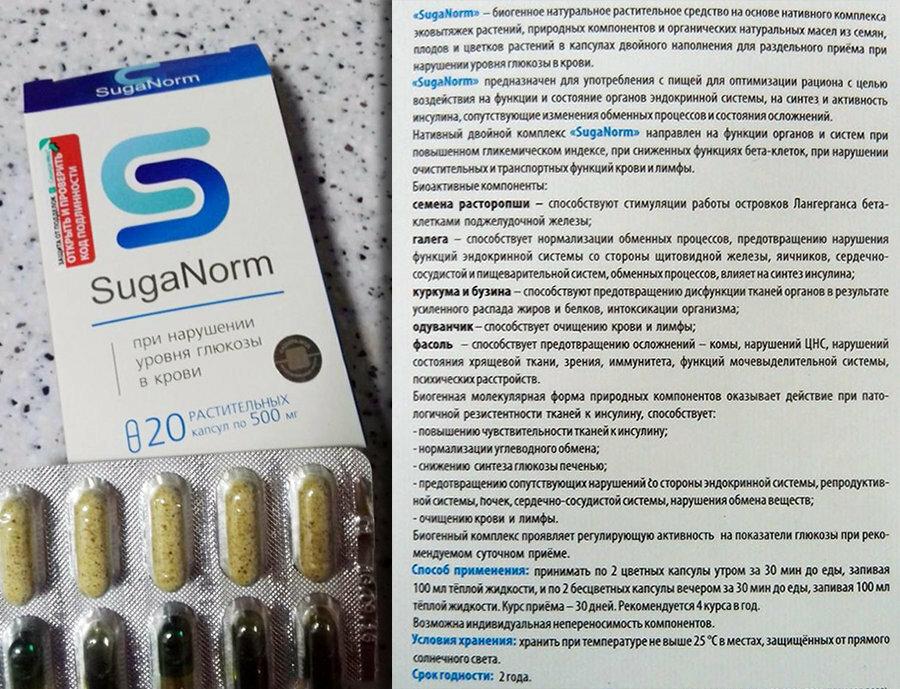SugaNorm от диабета в Новошахтинске