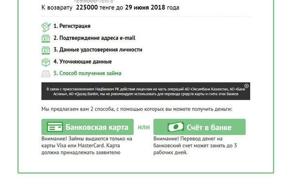 займы казахстан онлайн услуги помогу получить кредит