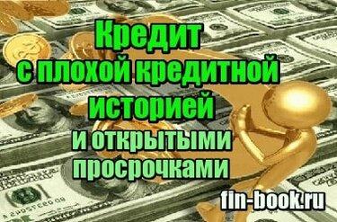 займ в спб с плохой кредитной историей идея банк солигорск взять кредит