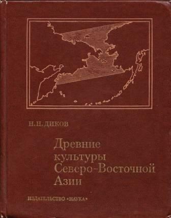 Н. Н. Диков - Древние культуры Северо-Восточной Азии, скачать pdf