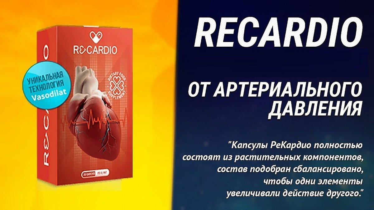 ReCardio от гипертонии в Барнауле
