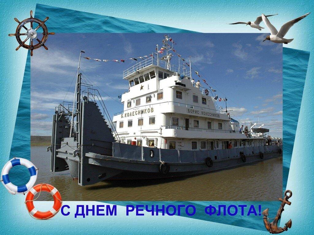 Картинки с днем работника речного флота