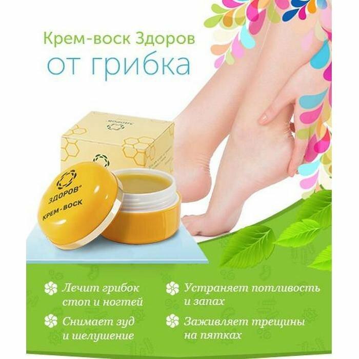 Крем-воск от грибка стопы в Казани