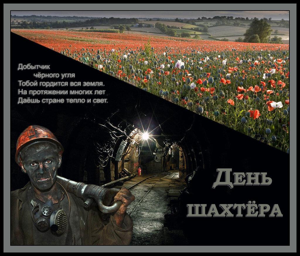 Стихи для шахтеров