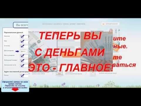 Кредит под залог квартиры москва mesto.ru