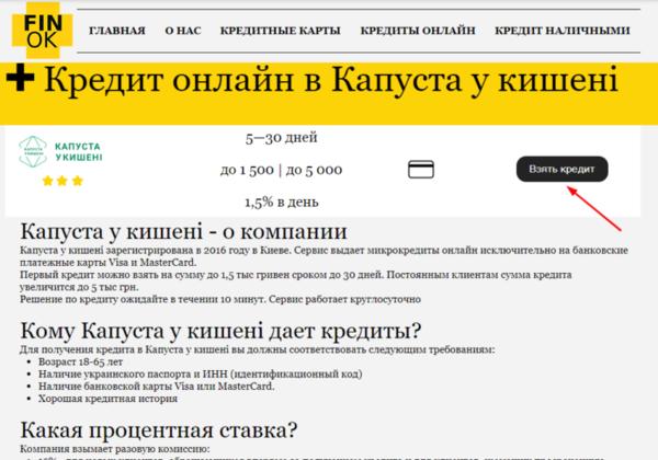 Кредита карта получить украина кто как инвестирует свои деньги