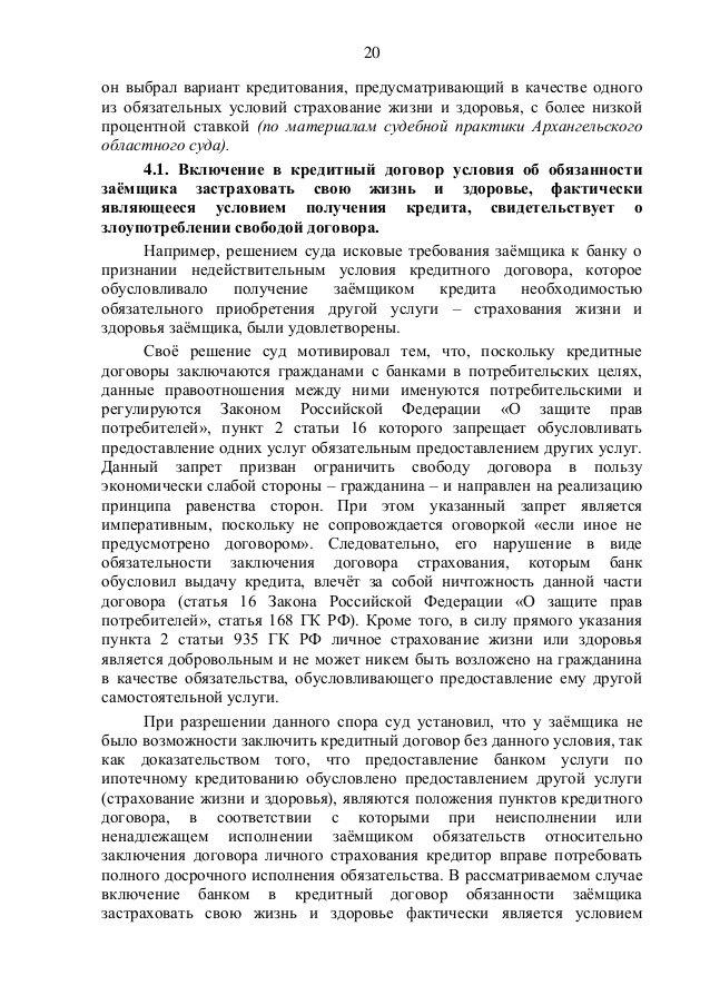 Обзор судебной практики по гражданским делам, связанным с разрешением.