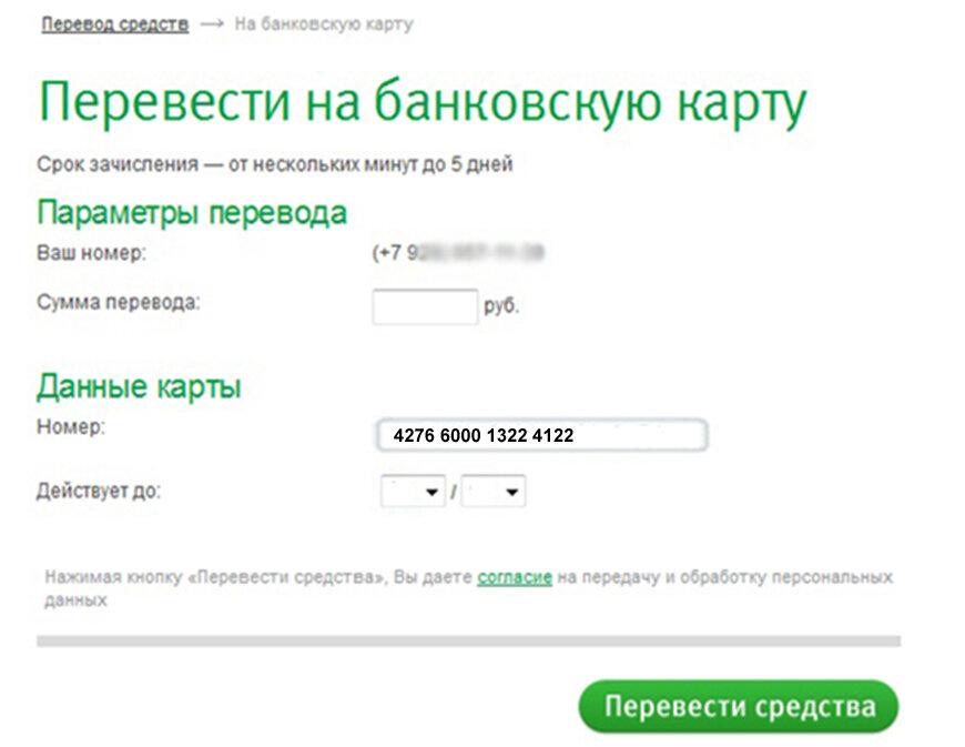 картинки как перевести деньги сбербанк с телефона портфолио