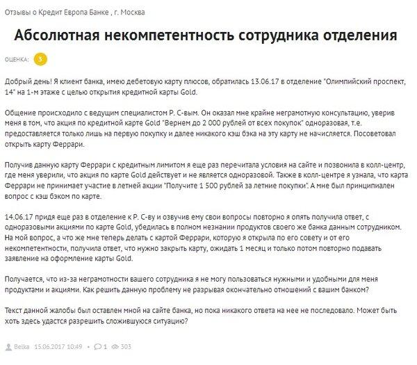 Взять кредит не в банке p взять кредит в сбербанк россии