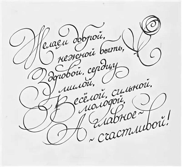 Надписи желания на открытках