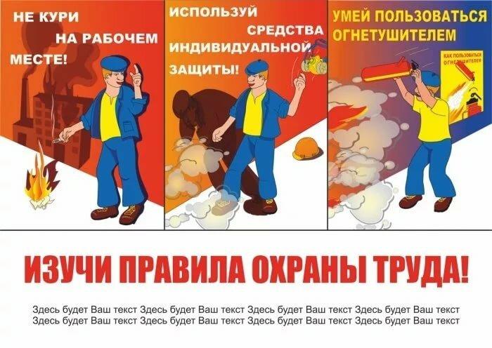 есентаева плакаты о охране труда картинки каналы, проплывающие