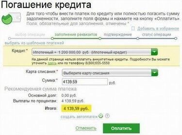 Оформить кредит онлайн с переводом на карту