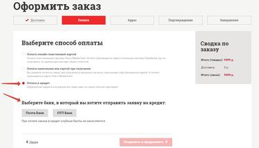 Кредит самара онлайн заявка как получить много кредитов бесплатно в варфейс