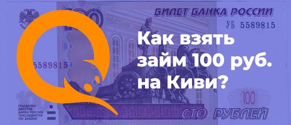 займ на киви 100 рублей займы без отказа