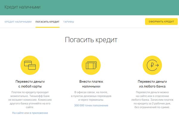 Оплата кредита банка тинькофф онлайн взять кредит для бизнеса в москве