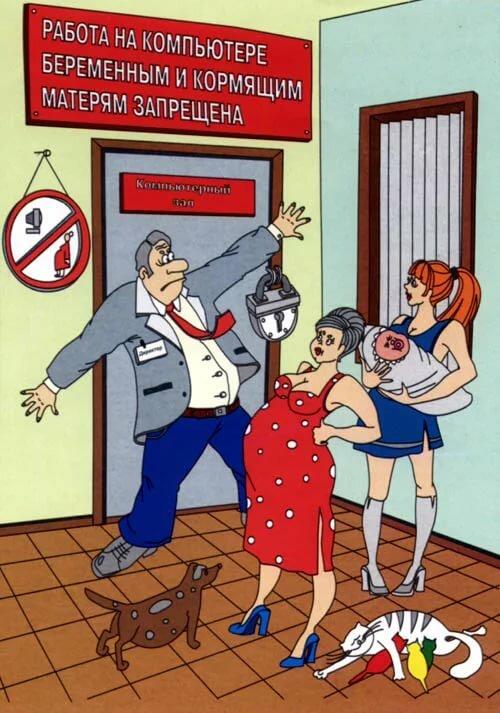 Охрана труда в смешных картинках, открытка