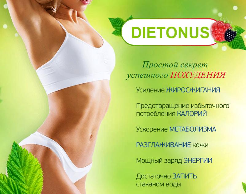 dietonus диетонус капсулы для похудения