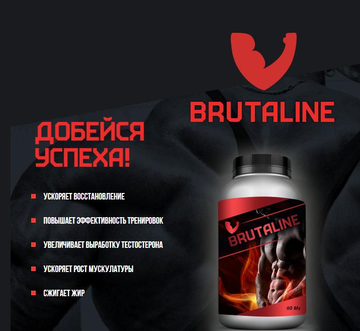 Brutaline для наращивания мышечной массы в Кременчуге