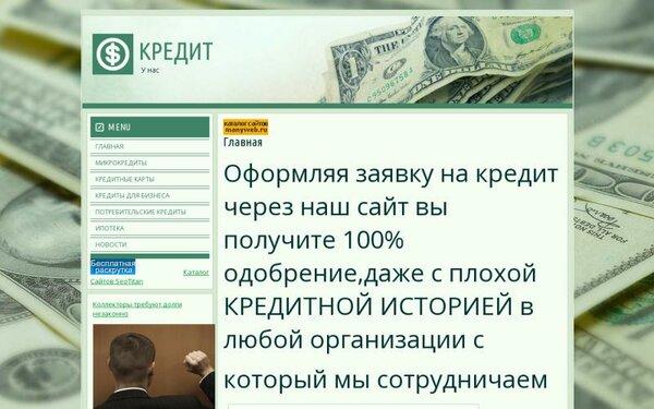 Займ на год с плохой кредитной историей в Ульяновске.