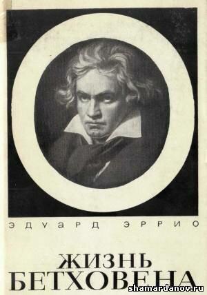 Эдуард Эррио — Жизнь Бетховена, скачать pdf