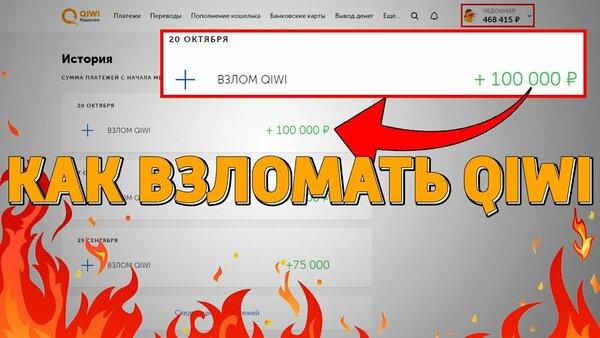 как получить деньги на киви бесплатно 500 рублей без вложений