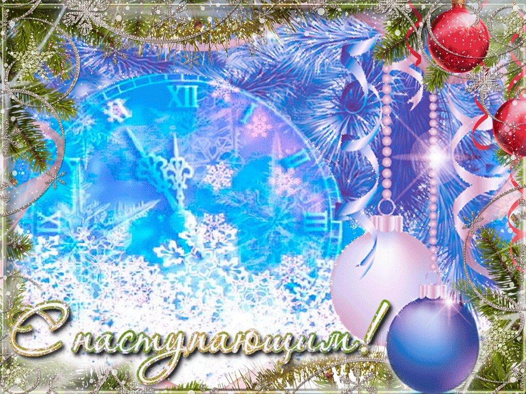 Картинки с наступающим новым годом наступающим