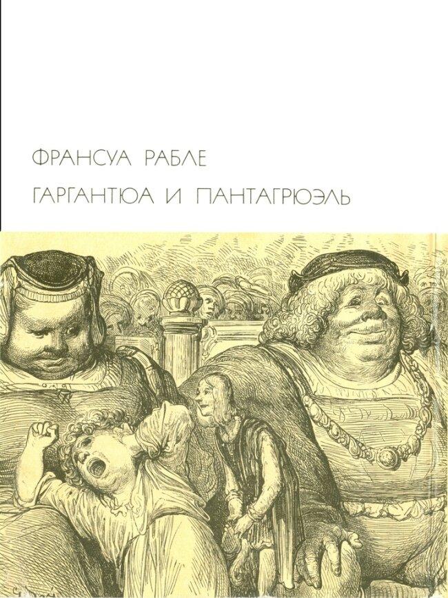 Франсуа Рабле — Гаргантюа и Пантагрюэль (Библиотека всемирной литературы) скачать djvu, скачать fb2