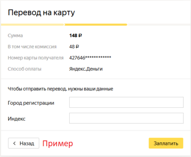 Яндекс деньги перевод на карту сбербанка какая комиссия