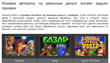 яндекс казино онлайн на реальные деньги