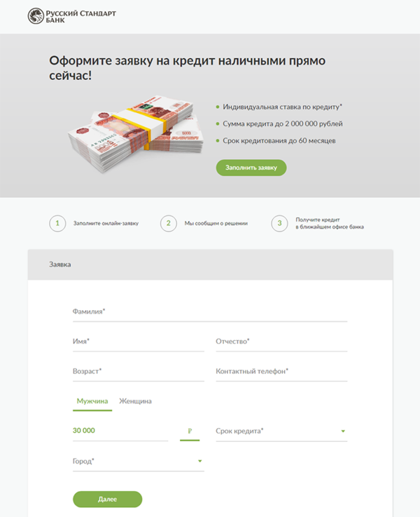 Как оформить кредитную карту мтс банка онлайн заявка