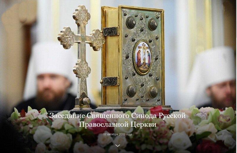 Заявление Священного Синода Русской Православной Церкви