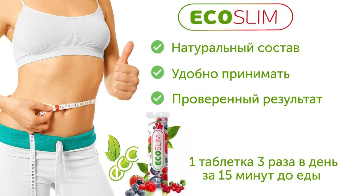 Способы Для Похудения Слим. 7 слим (7 Slim) для похудения