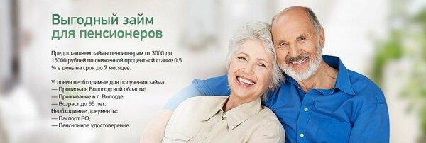 Займы пенсионерам до 80 лет на карту