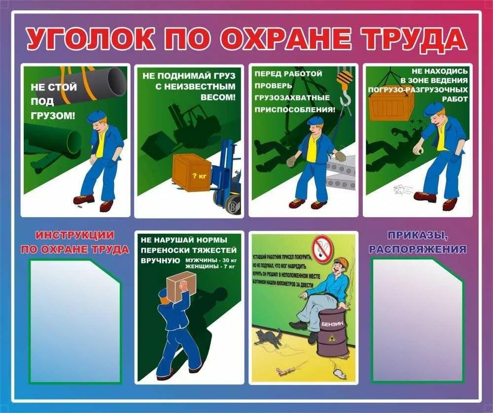 Картинка охрана труда на предприятии