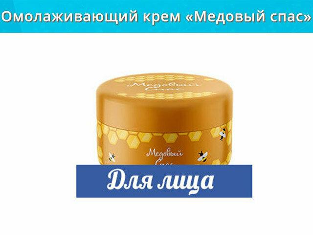 Омолаживающий крем Медовый спас в Вологде