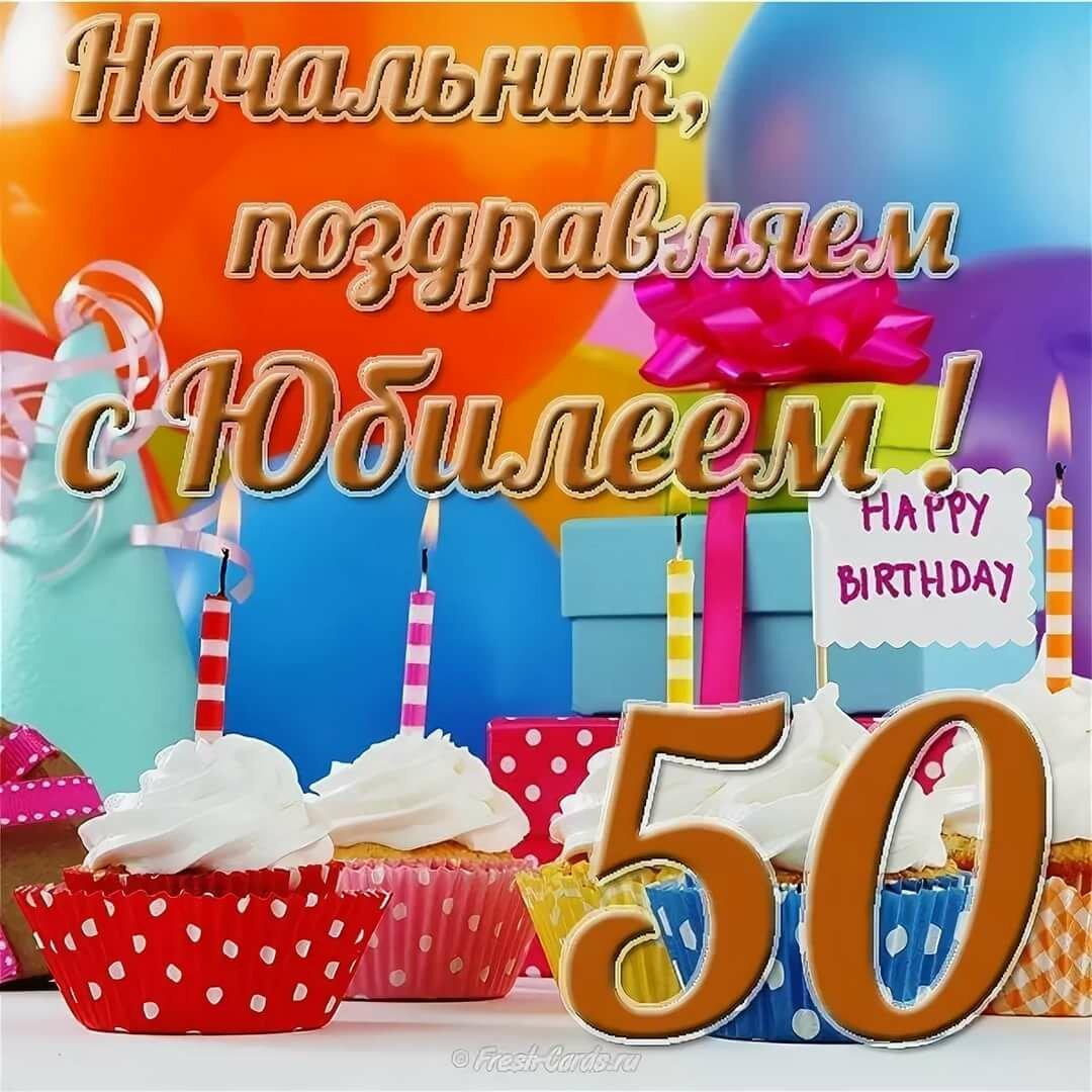 поздравление для мужчины сднем рождения 50 лет