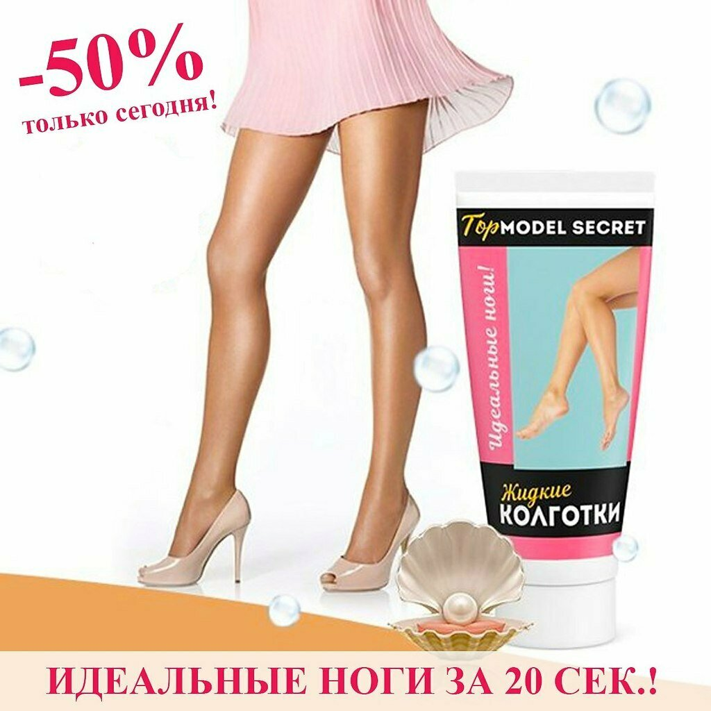 Top Model Secret - Жидкие колготки в Ровно