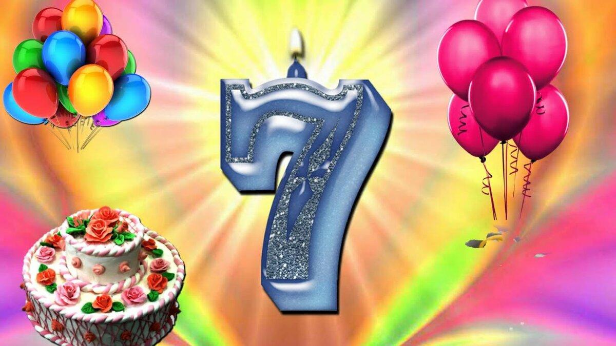 Открытка ко дню рождения девочке 7 лет