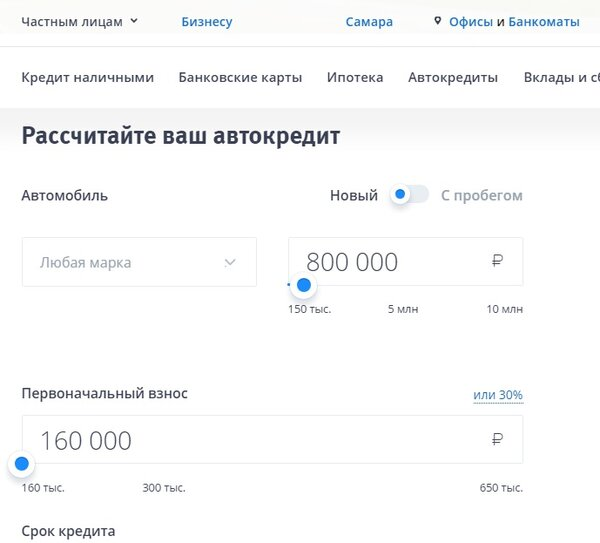 рассчитать кредит 800000 взять быстрый онлайн кредит