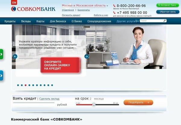 Взять сантехнику в кредит получить кредит для ип в калининграде