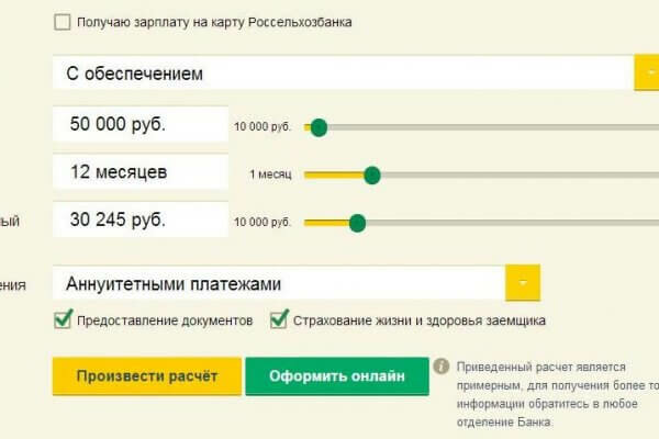 Калькулятор кредита онлайн график взять кредит без отказа воронеж