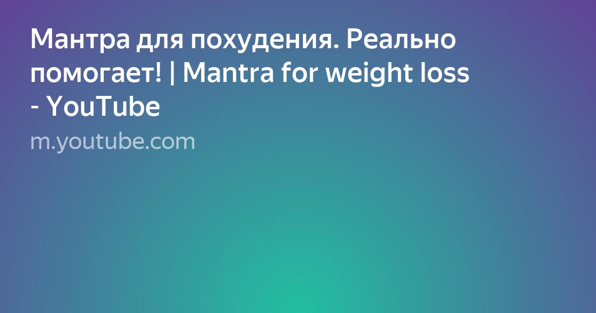 Мантра помогла похудеть