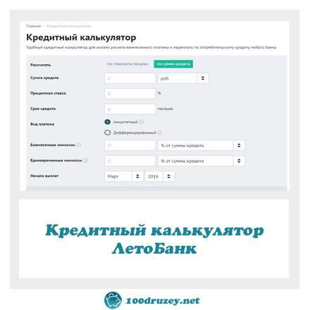 банк рнкб в евпатории крыму официальный сайт