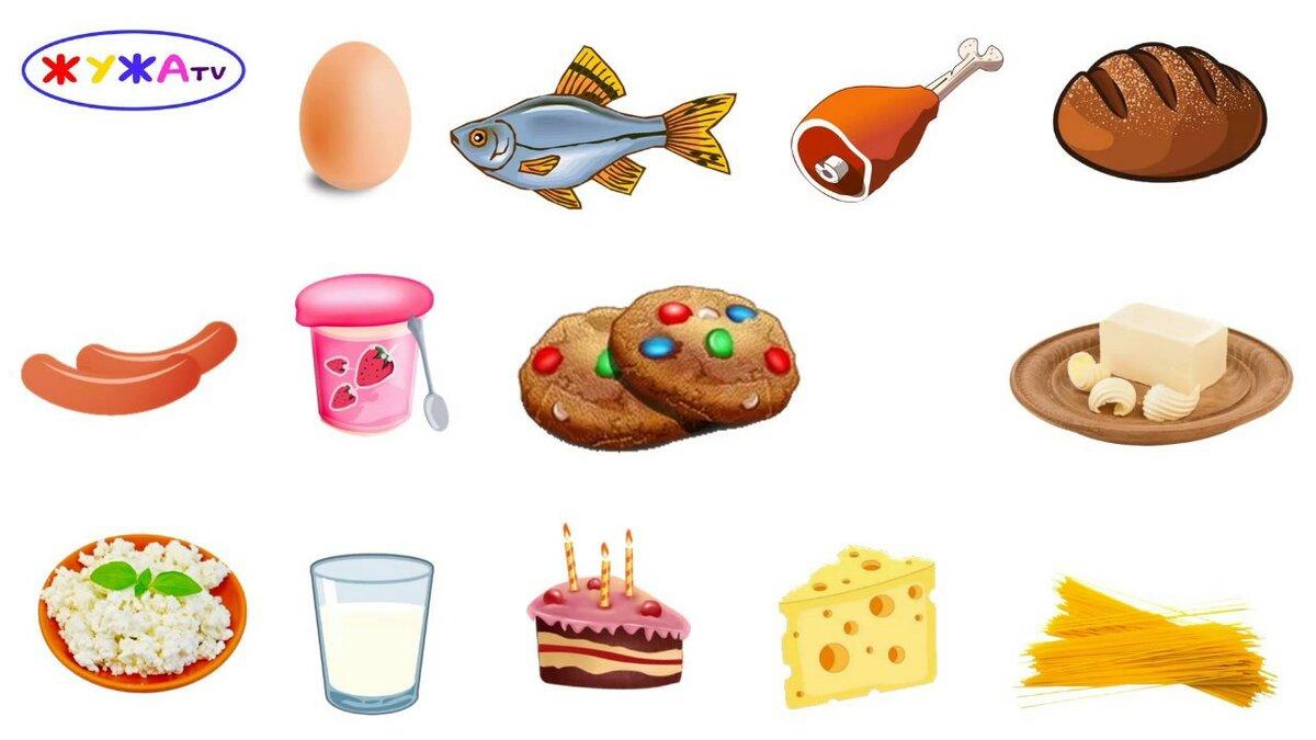 Продукты картинки для дошкольников