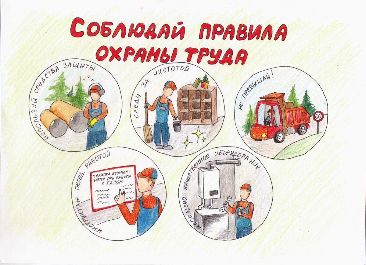 охрана труда-рисунки картинки