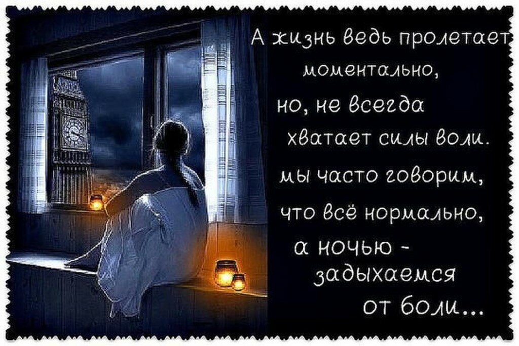 Стихи о боли в душе картинки