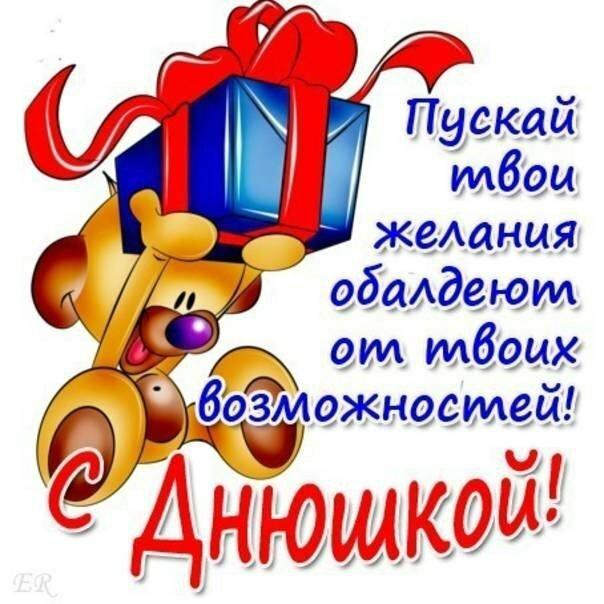 Поздравления от друга подруге с днем рождения