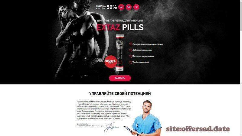Extaz Pills для повышения потенции в Каменце-Подольском