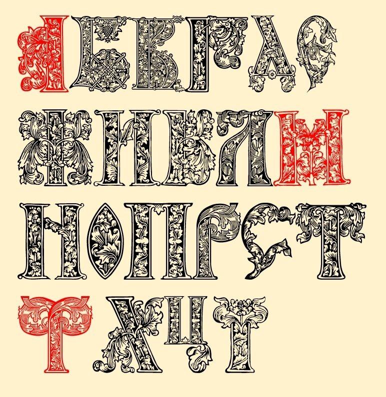 дня монашеского славянский шрифт картинки украшен половинками